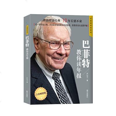 1001巴菲特教你读年报著名财经作家、巴菲特研究专家、《会计大典》《会计辞海》等权威著作主要撰稿人之一严行方经典力作