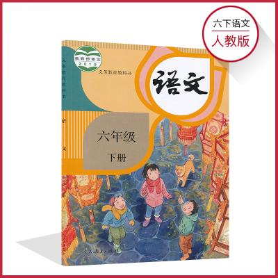 六年級下冊語文書人教版部編版 小學教材課本教科書 6年級下冊 人民教育出版社 全新正版彩色 學生上課用2020新版