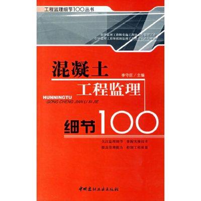 混凝土工程监理细节100