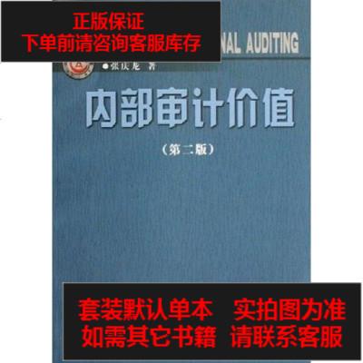 【二手8成新】内部审计理论与方法 9787801696328