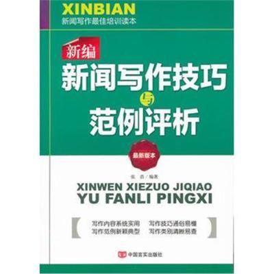 正版書籍 新聞寫作技巧范例評析 9787802504981 中國言實出版社