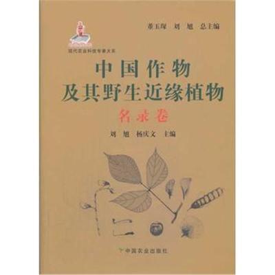中国作物及其野生近缘植物——名录卷刘旭,杨庆文9787109184510中国农业出版