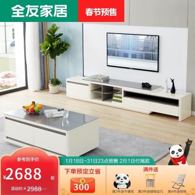 【春节预售】全友家居现代简约时尚茶几电视柜小户型可伸缩 122717