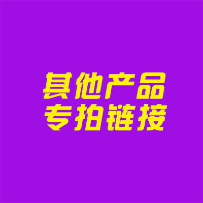 温州连宇宇数码 专注高品质、性价比、苹果电脑 其他产品专用链接