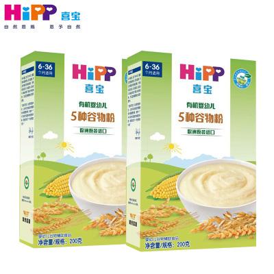 【官方旗舰店】HiPP德国喜宝米粉有机5种谷物粉(6-36个月)200g*2盒装 宝宝辅食进口米粉