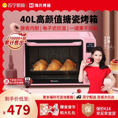 海氏/Hauswirt 电烤箱C40粉