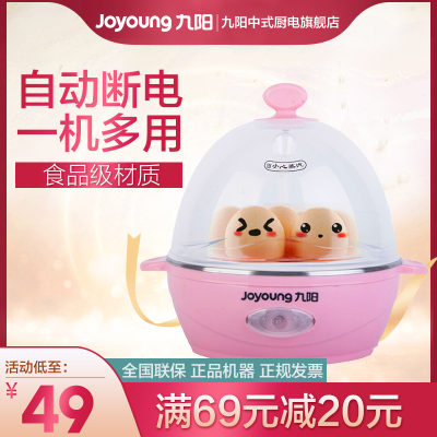 Joyoung/九陽 ZD-5W05蒸蛋器自動斷電煮蛋機迷你家用多功能煮蛋器