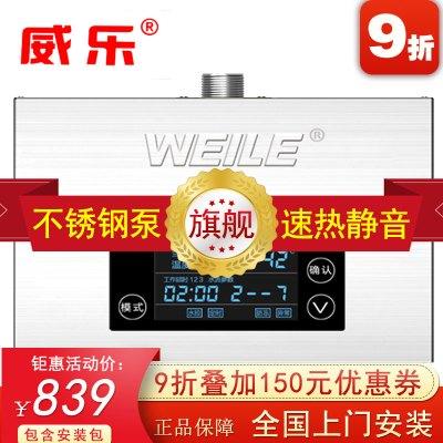 【旗艦正品 鉅惠】威樂回水器 熱水循環泵S9A 熱水循環系統 2020新款家用回水不銹鋼泵