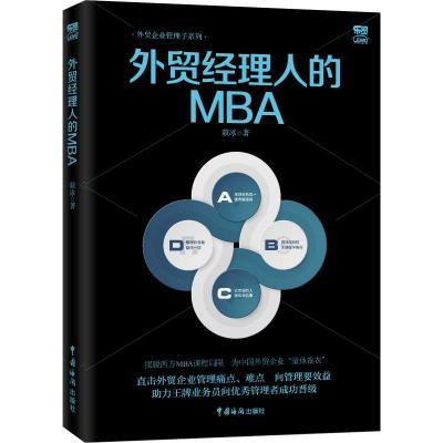外貿經理人的MBA 毅冰 著 經管、勵志 文軒網