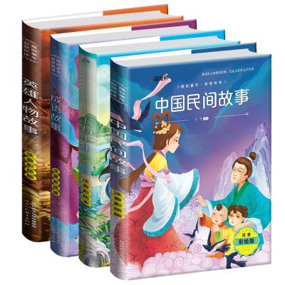 中国民间故事 上下五千年 成语故事 英雄人物故事 中华儿童小学生必读 课外书籍畅销童话图书一二三年级班主任老师推荐 注音