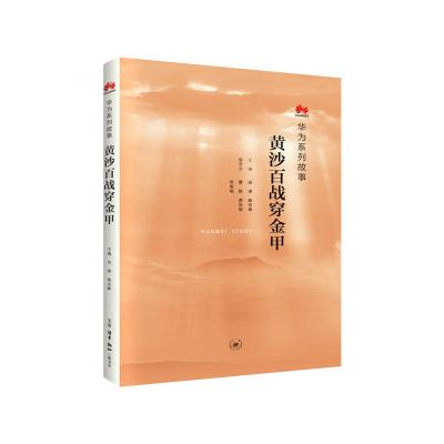 黃沙百戰穿金甲:華為系列故事