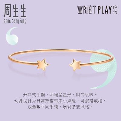 周生生白敬亭代言18K金Wrist Play腕玩星星手鐲89982K