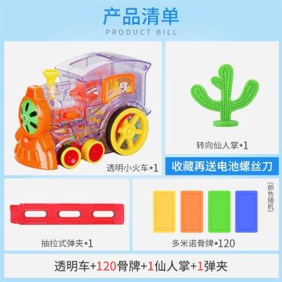 兒童多米諾骨牌小火車飛機自動投放車男孩電動發牌女玩具哈迷奇 透明+120骨牌+1送2電池