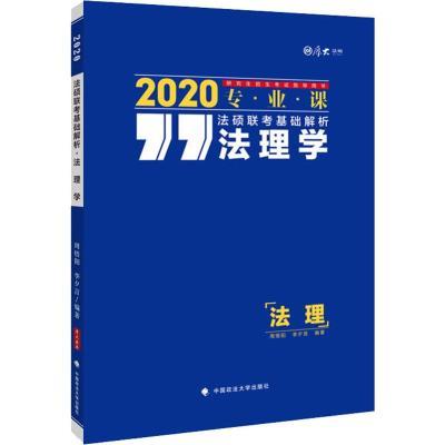 厚大法硕 法硕联考基础解析 法理学 2020 周悟阳,李夕言 著 社科 文轩网