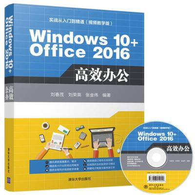 Windows 10+Office 2016 高效辦公