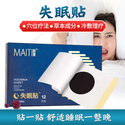 MAITI脈媞失眠貼中老年中青年 快速入睡安神脈緹重度深度睡眠麥提失眠秒睡
