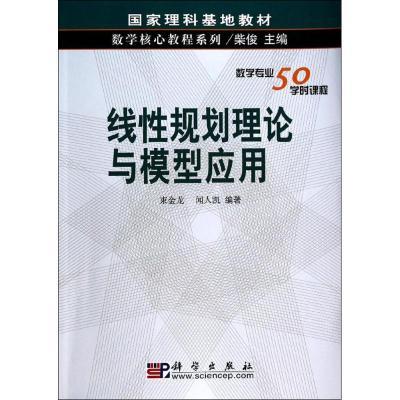 正版 线性规划理论与模型应用 无 科学出版社 9787030117298 书籍