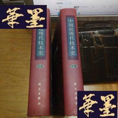 正版舊書中國近現代技術史(上下卷)F-G-S-S