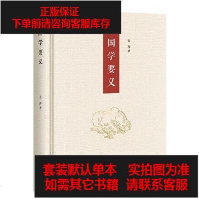 【二手8成新】国学要义 9787101129328