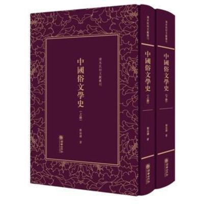 中國俗文學史(全兩冊) 9787505441064