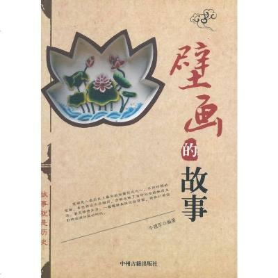 正版    壁画的故事9787534842092牛建军著,中州古籍出版社放心购买