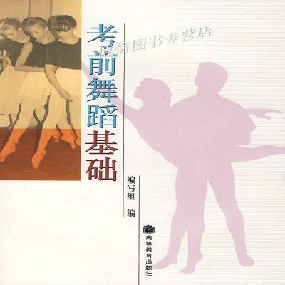 正版考前舞蹈基础 封面有点磕碰 AC4706-9 编写组编 高等教育出版