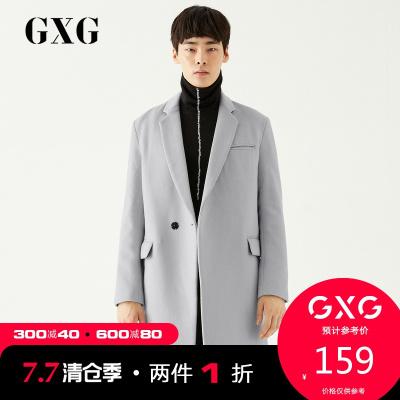 【兩件1折:159】GXG男裝 冬季熱賣灰色長款羊毛呢大衣外套男#174226590