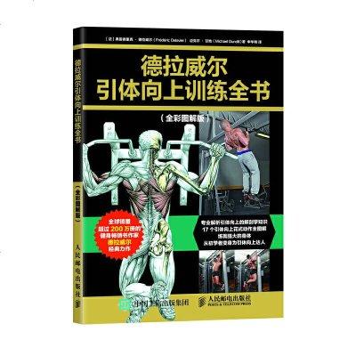 0930德拉威爾引體向上訓練全書(全彩圖解版)