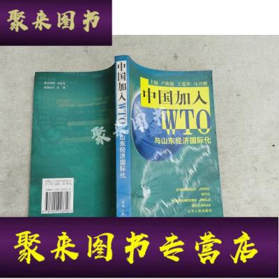 《正版九成新》中國加入WTO與山東經濟國際化