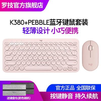 【Pebble键鼠套装】罗技(Logitech)Pebble茱萸粉无线蓝牙鼠标+K380蓝牙键盘可爱颜值时尚