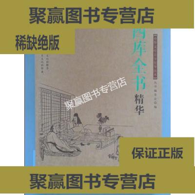 正版9层新 中华文库青少年导读本系列:《四库全书》精华