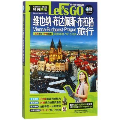 维也纳布达佩斯布拉格旅行LET'S GO 编者:亲历者编辑部 著 社科 文轩网