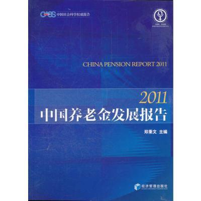 中国养老金发展报告2011