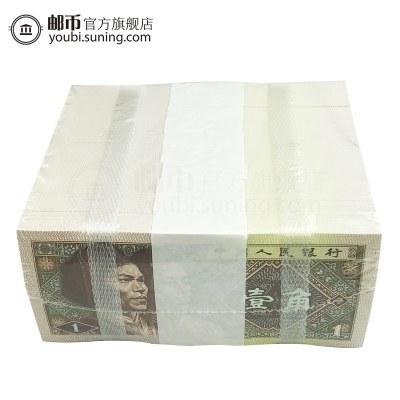 郵幣商城 第四套人民幣 壹角8001 千聯整捆  1980年1角 8001紙幣 一捆 收藏聯盟 錢幣藏品