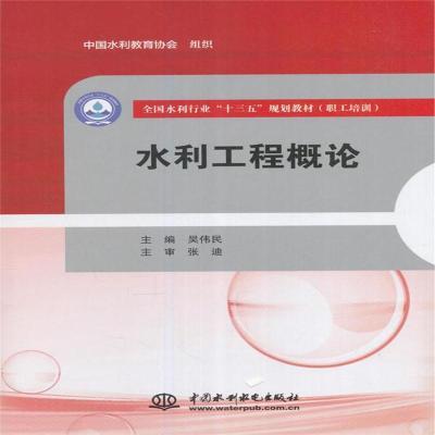 水利工程概論 吳偉民 9787517053194 水利水電出版社