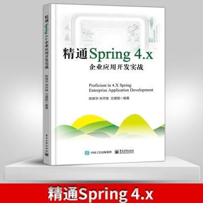 0720【出版社直供】精通Spring 4.x 企業應用開發實戰  Java編程語言Spring W