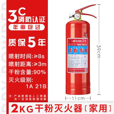 滅火器店用家用4公斤5kg干粉4kg手提式工廠車間專用2/3kg消防器材 2KG(家庭用)消防推薦