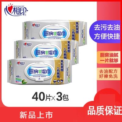 心相印(Mind Act Upon Mind)廚房用紙濕巾清潔去油污擦油紙家用濕紙巾吸油紙(803)