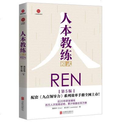正版人本教练模式 人本教练系列图书 第五次修订再版 作者作序版本 内容修订老版本30余处 22年