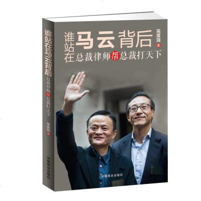 誰站在馬云背后 總裁律師幫總裁打天下 高度強著 蔡崇信總裁律師訂制企業規則制度開拓市場狼性團隊企業管理書籍領