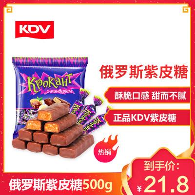 俄羅斯 紫皮糖 糖果進口紫皮糖500g巧克力俄羅斯糖果小零食禮盒喜糖散裝kdv 黑巧克力零食