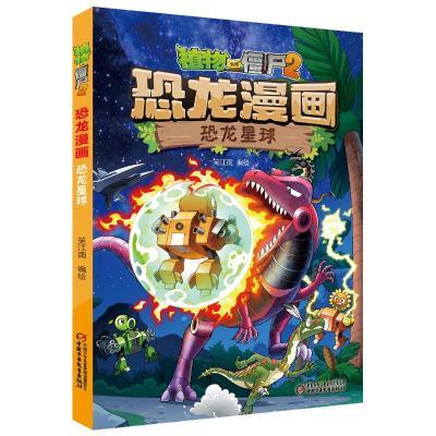 恐龙漫画恐龙星球/植物大战僵尸2 笑江南编绘 著 少儿 文轩网
