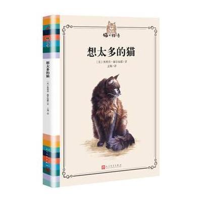 正版書籍 想太多的貓 9787020118670 人民文學出版社