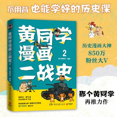 黃同學漫畫二戰史 2 外國歷史  新華正版