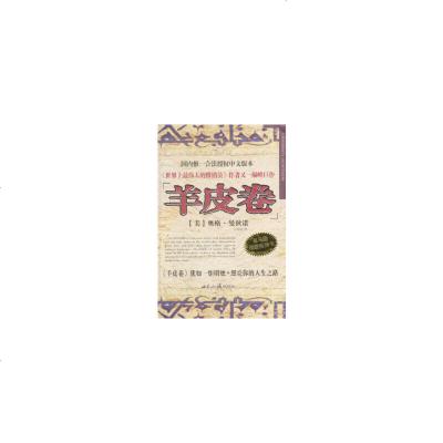羊皮卷[美]奧格·曼狄諾世界知識出版社【新華書店原裝正版圖書】