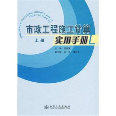市政工程施工计算实用手册(上册)段良策9787114080166人民交通出版社