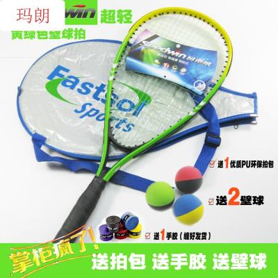 因樂思(YINLESI)壁球拍初學者超輕碳素碳纖維短式壁球拍訓練套裝羽毛球練習拍