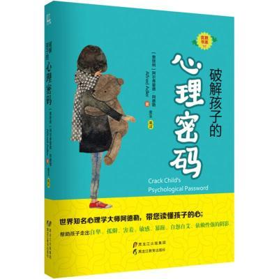 正版 破解孩子的心理密码 (奥)阿尔弗雷德·阿德勒(Alfred Adler) 著;金玉 编译 黑龙江教育出版社 978