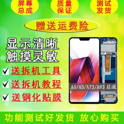 适用OPPO A3 A5手机屏幕总成带框oppoa3 a5 a73t a83A8 优品质A73/A73t总成【黑色带框】