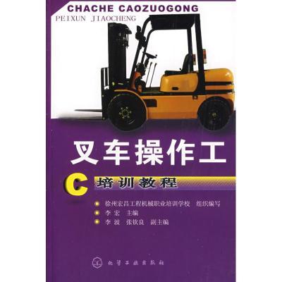 正版 叉车操作工培训教程 李宏 化学工业出版社 9787122032157 书籍